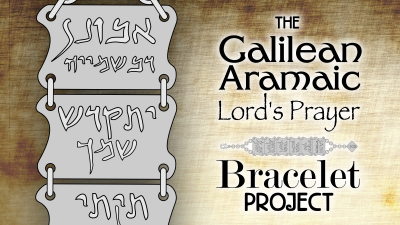 The Galilean Aramaic Lord's Prayer Project
